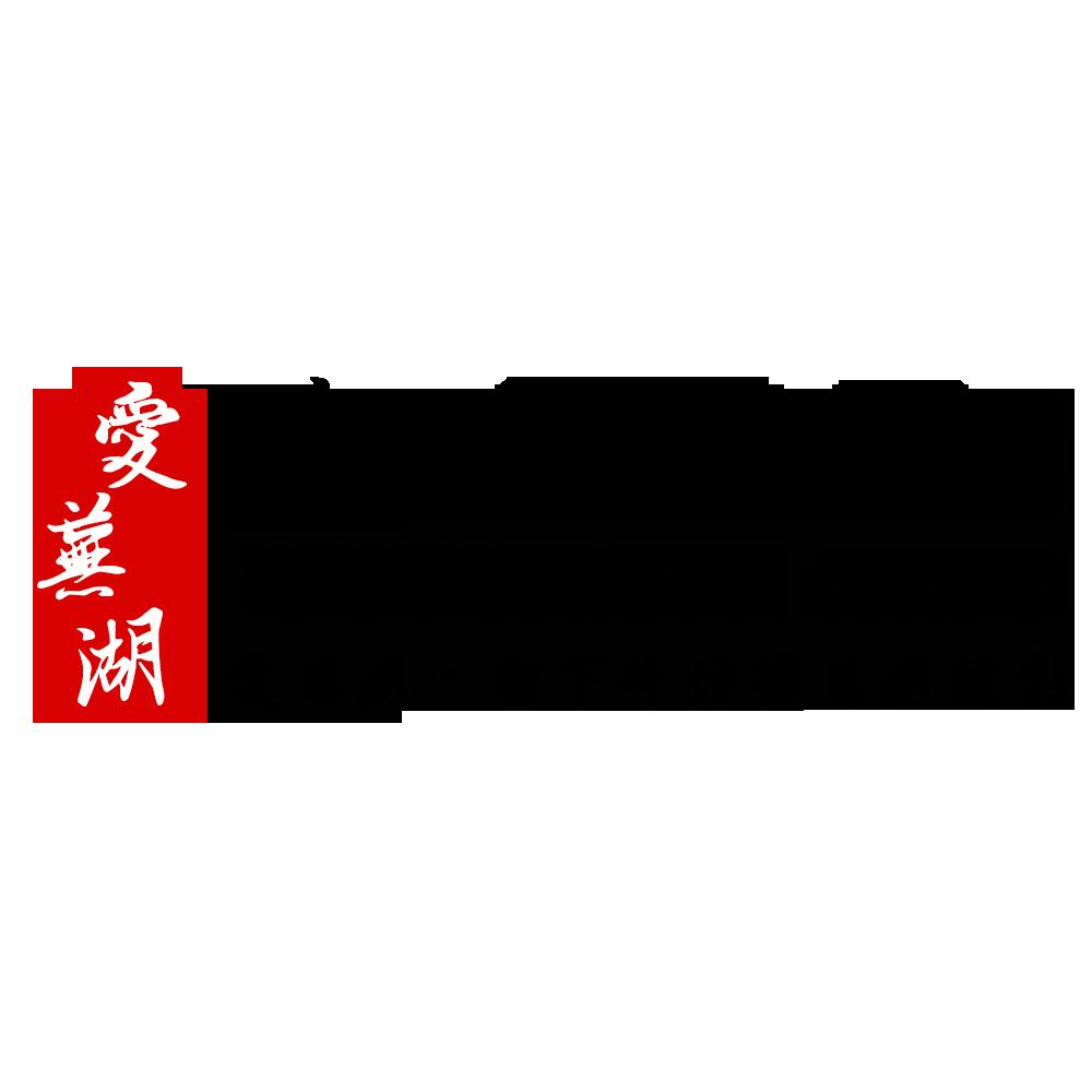 爱芜湖·芜湖生活网