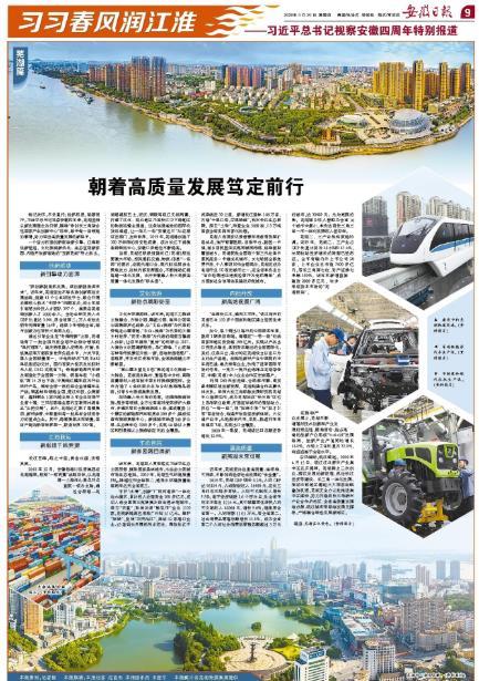 芜湖朝着高质量发展笃定前行